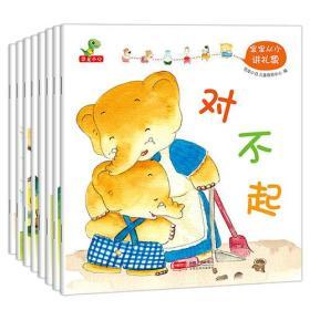 宝宝从小讲礼貌(全8册)