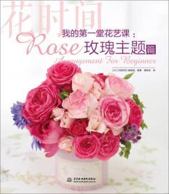 我的第一堂花艺课:玫瑰主题篇(花时间)