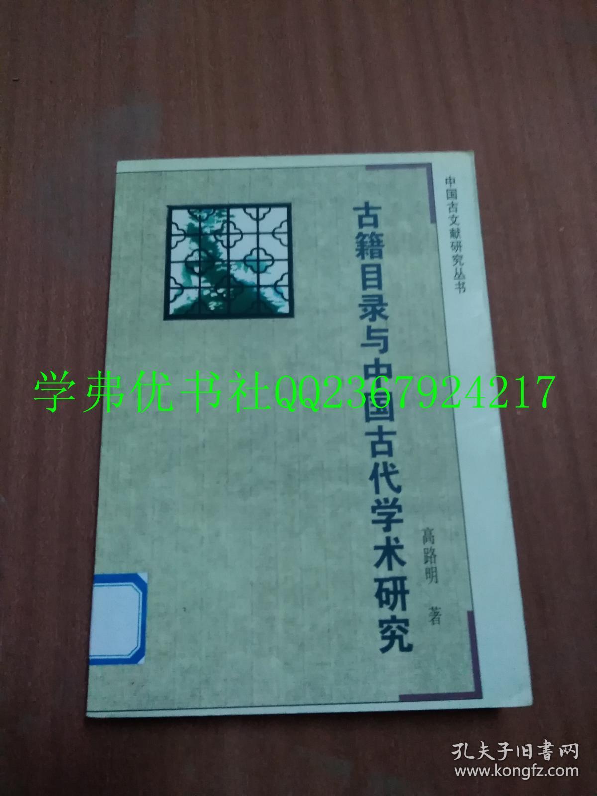 古籍目录与中国古代学术研究