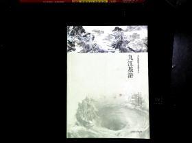 九江旅游传奇探秘