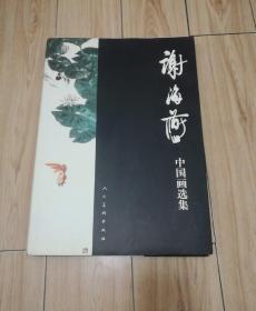 谢海燕中国画选集(谢海燕签赠本)8开精装