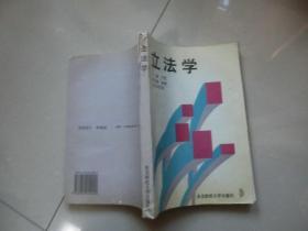 94年版【立法学 】于宪/主编、东北财经大学出版社、C架2层