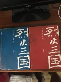 烈火三国(套装上下卷)
