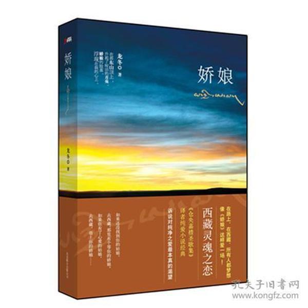 娇娘(《仓央嘉措圣歌集》译者纯爱小说经典在路上,在西藏,像《娇娘》这样爱一场!)