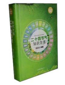 二十四节气知识全书(超值精装典藏版)