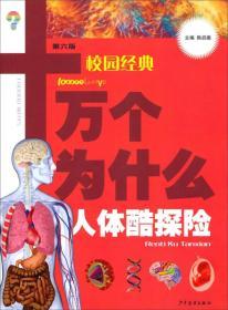 十萬個為什么:人體酷探險(校園經典 第六版)
