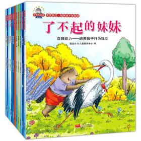 河狸总动员系列(合订本)——《培养孩子做强大的自己》