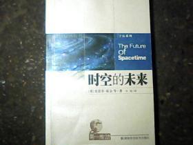 时空的未来
