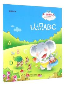 小象宝宝认知绘本:认识ABC