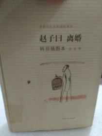 老舍作品名家插图系列《赵子曰离婚》韩羽插图本硬精装本一册