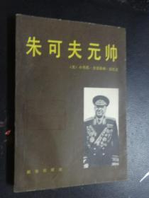 朱可夫元帅