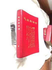 毛主席诗词( 大量的毛主席照片) 红塑料皮 私藏品好