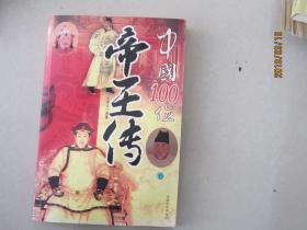 中国100位帝王传(下)