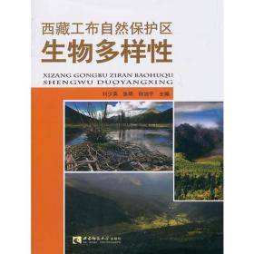 西藏工布自然保护区生物多样性