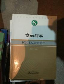 高等学校食品专业系列教材:食品酶学