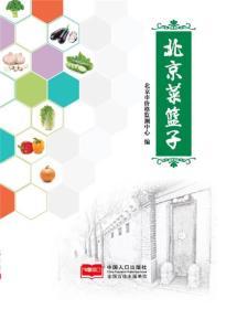 北京菜篮子系列丛书-北京菜篮子