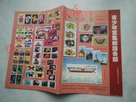集邮类:专题外邮世界 潮汕邮苑2000.3期,总第45期···