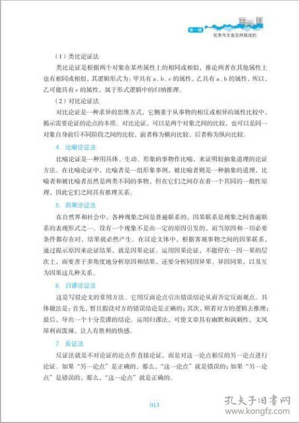 中学生分类作文精华宝典-精华作文系列