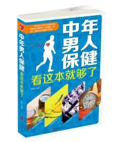 中年男人保健看这本就够了 健身与保健 侃侃 著 北京联合出版传媒