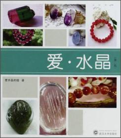 爱·水晶(第2版)