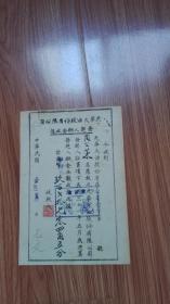 民国汪伪时期上海光华火油股份有限公司发起人酬金收据