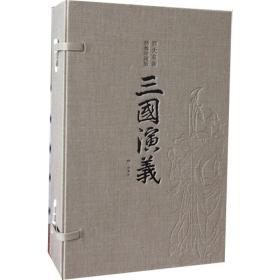 绣像珍藏版:三国演义