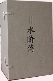 水浒传 绣像珍藏版水浒传  四大名著 宣纸线装典藏版