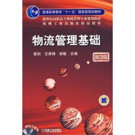 物流管理基础(第2版) 9787111147435 曾剑 机械工业出版社