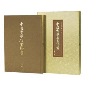 中国古琴名画珍赏