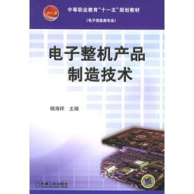 """电子整机产品制造技术——中等职业教育""""十一五""""规划教材(电子信息类专业)"""