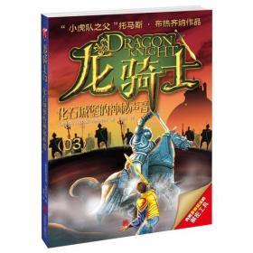 【彩图版】龙骑士03——化石城堡的神秘声音