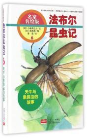 天牛与象鼻虫的故事:名家名绘版