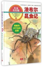 法布尔昆虫记(10) 蜘蛛和步行虫的故事(名家名绘版)
