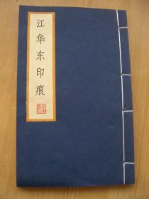 江华东印痕(白宣纸版16开.).印数500册品相特好.【Fe--3】