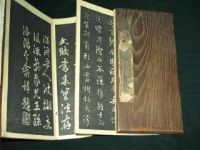 墨拓本 元 赵孟頫 行书 文赋  赵子昂书 上下厚木板 经折装  清雅可人 珍藏品