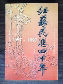 江苏民进四十年(1957—1997)