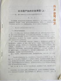 论京剧产生的社会原因(上)乾.嘉时期的社会发展与戏曲繁荣的关系(80年代)