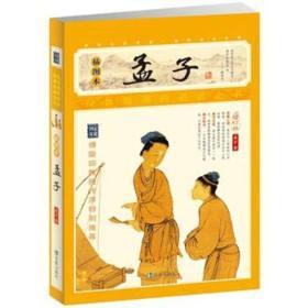 家藏四库系列:孟子(插图本)