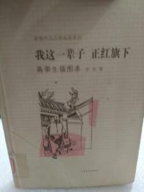 老舍作品名家插图系列《我这一辈子正红旗下》高荣生插图本硬精装本一册