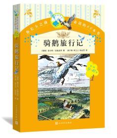 你长大之前必读的66本书 骑鹅旅行记