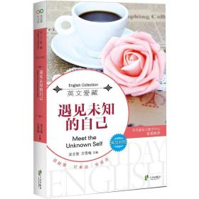 英文爱藏双语系列 遇见未知的自己