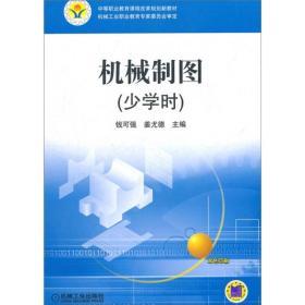 中等职业教育课程改革规划新教材:机械制图(少学时)