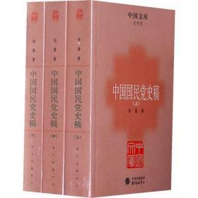 中国国民党史稿(全三册)(中国文库5)