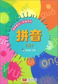 真果果幼小衔接系列:拼音(2)