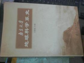南京大学地球科学系史