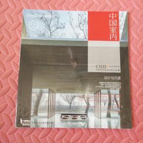 中国室内杂志 2018年3月 总第123期 设计与尺度 CIID中国建筑学会室内设计分会装饰装修学术知识书籍期刊