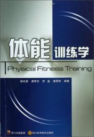 体能训练学