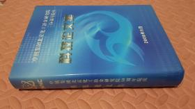 北京化工冶金研究院50周年院庆科技论文集(16开精装)