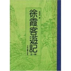 徐霞客游记(全1册)(竖排版)