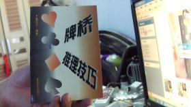 桥牌推理技巧(32开,9品).中租屋--南5横-111